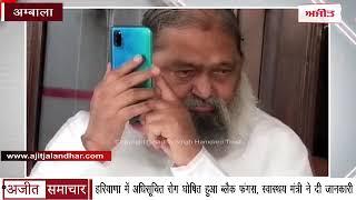 video : Haryana में अधिसूचित रोग घोषित हुआ Black Fungus, स्वास्थय मंत्री ने दी Information