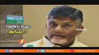 కొల్లేరు కష్టం తీరేనా? | CM Chandrababu Naidu Exempt 20k Across From Kolleru Lake | iNews - INEWS