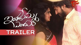 Intha Prema Enduko Trailer | An Independent Film by Tejo Vikas - TeluguOne - TELUGUONE