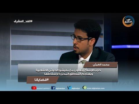 قضايانا |  محمد الغيثي: حزب الإصلاح يتعاون مع مليشيا الحوثي ويهاجم المناطق المحررة لإسقاطها