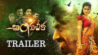 Angulika Theatrical Trailer | Latest Telugu Trailers | Dev Gill, Arjan Bajwa | Sri Balaji Video - SRIBALAJIMOVIES