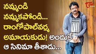 Believe It Or Not - RGV Is Extremely Innocent!! | రాంగోపాల్ వర్మ అమాయకుడు | TeluguOne - TELUGUONE