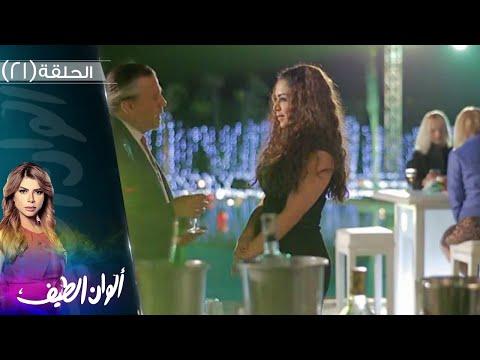 Episode 21 - Alwan Al Teef Series | الحلقة الحادية عشرون - مسلسل ألوان الطيف