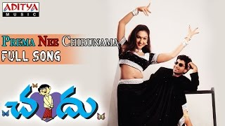 Chandu Telugu Movie || Prema Nee Chirunama Full Song || Pavan Kuamr, Preethi - ADITYAMUSIC