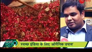 Aapki News: Watch how this youth inspired by Swachh Bharat Abhiyan converts waste into fertilizer - ZEENEWS