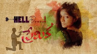 HELLO PREMIKA MUSICAL LATEST TELUGU SHORTFILM TRAILER ||MEEMAA TV - YOUTUBE