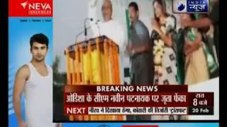 Odisha के सीएम नवीन पटनायक पर जूता फेंका गया है - ITVNEWSINDIA