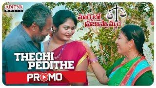 Thechi Pedithe Song Promo || Marketlo Prajaswamyam Songs || R. Narayana Murthy, Madhavi - ADITYAMUSIC