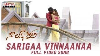 Sarigaa Vinnaanaa Full Video Song | Naa Love Story Video Songs | Maheedhar, Sonakshi - ADITYAMUSIC