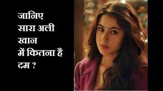 Sara Ali Khan's character as Mukku in Kedarnath Hit or Dump? सारा अली खान की Acting में कितना है दम? - ITVNEWSINDIA