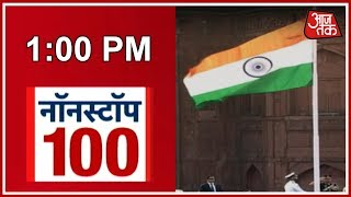 100 HINDI NEWS NONSTOP | AUGUST 15, 2018 - AAJTAKTV
