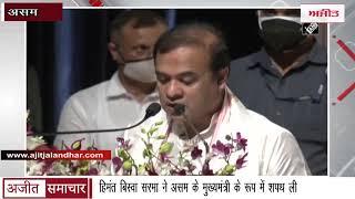 हिमंत बिस्वा सरमा बने असम के 15वें मुख्यमंत्री