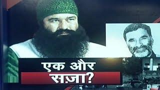 Dera chief Gurmeet Ram Rahim Singh  to hear verdict via video conference - ZEENEWS