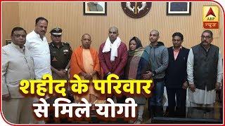 Yogi Adityanath meets family of martyr Pankaj Tripathi - ABPNEWSTV