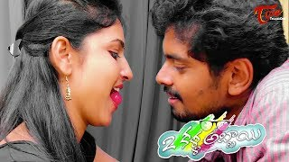 Rendu Kalla Abbayi | Latest Telugu Short Film 2017 | Directed by Erra Jagan JS | #TeluguShortFilms - TELUGUONE