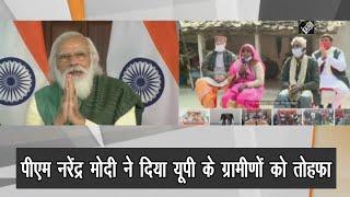 video : PM Modi ने UP के 6.1 लाख लोगों को दी 2,691 करोड़ की सौगात