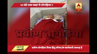Where was Praveen Togadia for 12 hours? - ABPNEWSTV