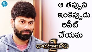 I Will Never Repeat That Mistake Again In My Life - Omkar || Talking Movies || #RajuGariGadhi2 - IDREAMMOVIES