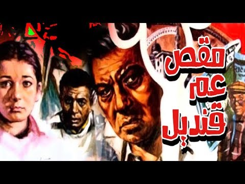 فيلم مقص عم قنديل - Maas Am Andeel Movie