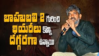 Some theories about #Baahubali2 are close, but mostly wrong: SS Rajamouli || #Baahubali2trailer - IGTELUGU