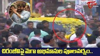 చిరంజీవిపై మెగా అభిమానుల పూలవర్షం.. | Grand Welcome to Chiranjeevi at Tadepalligudem | TeluguOne - TELUGUONE