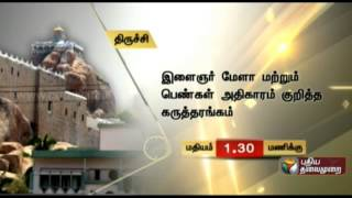 Today's Events in Chennai Tamil Nadu 01-08-2014 – Puthiya Thalaimurai tv Show