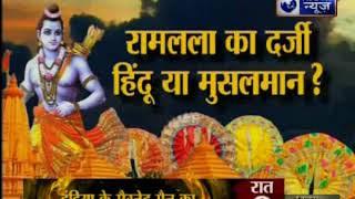 क्या रामलला के कपड़े मुस्लिम दर्जी सिलता है ? इंडिया न्यूज़ ने की दावे की पड़ताल: Viral Vishesh - ITVNEWSINDIA