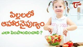 Children's Food Skills Improvement | Right Diet | by Dr. P. Janaki Srinath - TELUGUONE