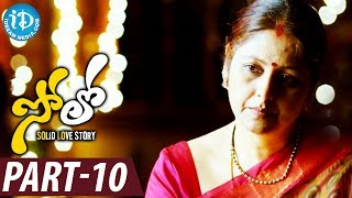 Solo Full Movie Part 10 | Nara Rohit,Nisha Agarwal | Mani Sharma - IDREAMMOVIES