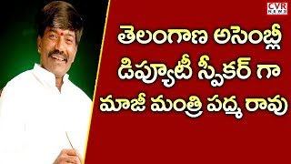 Telangana Ex-Minister Padma Rao Goud to be elected as Telangana Deputy Speaker | CVR NEWS - CVRNEWSOFFICIAL