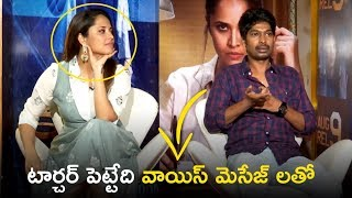 నరకం చూపించేది నాకు | Dhanraj About Anasuya Funny Behaviour | Kathanam Interview - TFPC