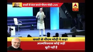 FULL SPEECH: PM Narendra Modi says, self confidence comes by challenging oneself and worki - ABPNEWSTV