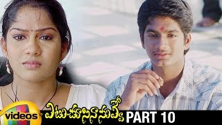 Etu Chusina Nuvve Latest Telugu Movie HD | Sai Krish | Swasika | Thagubothu Ramesh | Part 10 - MANGOVIDEOS