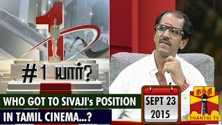 No.1 Yaaru : Who Got to Sivaji Ganesan's Position in Tamil Cinema..?  23-09-2015 – Thanthi TV Show