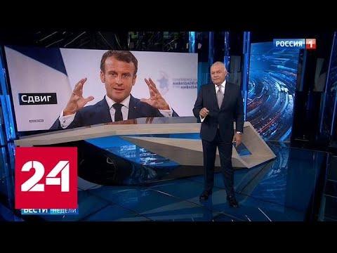 Конец западной гегемонии: Макрон отметил значение России, Китая и Индии 01.08.2019