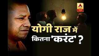 EXCLUSIVE Report Reveals Despite UP CM Yogi's Claim, Poor Supply Of Electricity Continues | ABP News - ABPNEWSTV