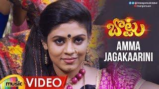 Bottu 2019 Telugu Movie Songs | Amma Jagakaarini Full Video Song | Bharath | Namitha | Amresh Ganesh - MANGOMUSIC