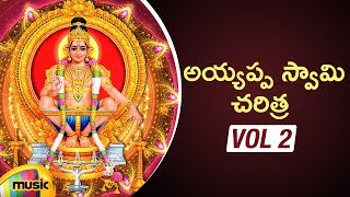 Ayyappa Swamy Charitra Vol 2 | Lord Ayyappa Songs | Telugu Devotional Songs | Mango Music - MANGOMUSIC