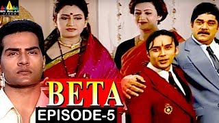 Beta Hindi Serial Episode - 5 | Pankaj Dheer, Mrinal Kulkarni | Sri Balaji Video - SRIBALAJIMOVIES