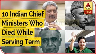 10 Indian Chief Ministers Who Died While Serving Term | ABP Uncut - ABPNEWSTV