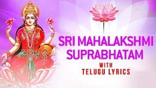 శ్రీమహలక్ష్మి సుప్రభాతం  Mahalakshmi Suprabhatam With Telugu Lyrics  Sri Lakshmi Suprabhatam - RAJSHRITELUGU