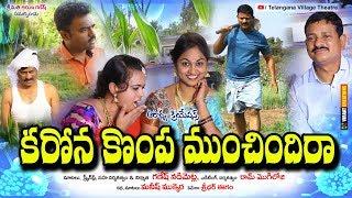 కరోనా కొంప ముంచిందిరా || KARONA KOMPA MUNCHINDI RA|| Telugu Short film|| - YOUTUBE
