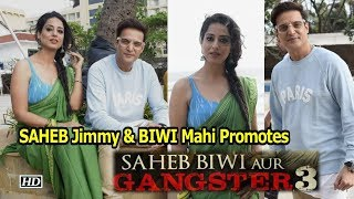 "SAHEB Jimmy and BIWI Mahie Promote ""Saheb Biwi Aur Gangster 3"" in style - IANSLIVE"