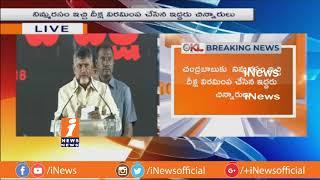 CM Chandrababu Naidu Speech At Dharma Porata Deeksha In Vijayawada | iNews - INEWS