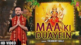 माँ की दुआएँ Maa Ki Duayein I TANMAY BALI I New Latest Full HD Video Song - TSERIESBHAKTI