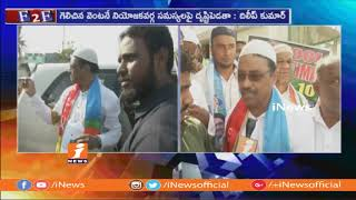 Mahakutami Candidate Dileep Kumar Face To Face Over Election Campaign In Malkajgiri | iNews - INEWS