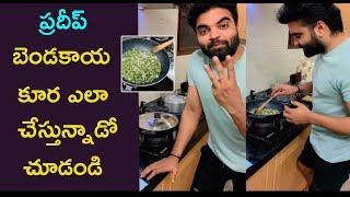 Anchor Pradeep MachiRaju Cooking Bendi Fry In Quaratain Time | Stay Home challenge - RAJSHRITELUGU