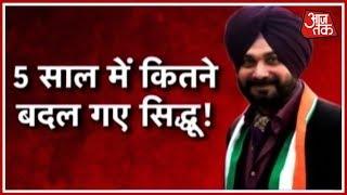 मनमोहन सिंह को सरदार तक ना मान्ने वाले सिद्धू ने अब पैर छूकर कहा सबसे असरदार | क्तिना पलटोगे गुरु - AAJTAKTV