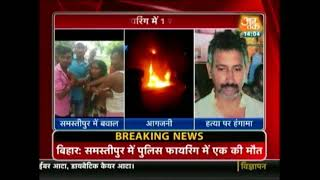 Samastipur Firing: One Shot Dead And Six Injured In Police Firing Of Samastipur - AAJTAKTV