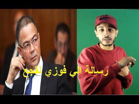 فضيحة كاس افريقيا للمحليين والفساد الرياضي في المغرب (فوزي لقجع) - طرب تيوب
